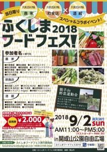 0902福島フードフェス