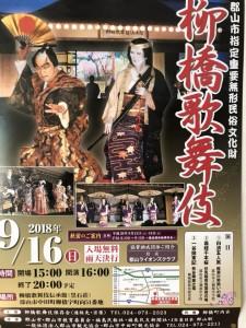 0916柳橋歌舞伎