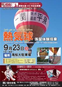 0923熱気球