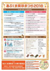 0930あぶくま洞秋祭り-2