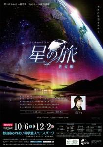 1006星の旅-1