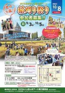 1008稲刈り体験チラシ(確定)-1-thumb-autox1414-8159