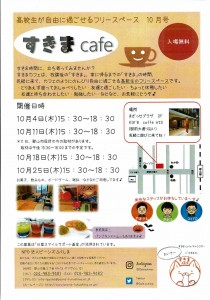 1000すきまcafe