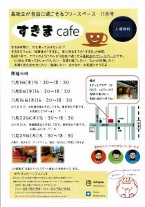 1100すきまcafe