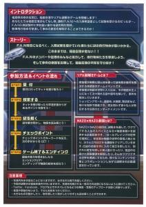 1101福島空港を守り抜け-2