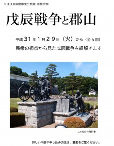129戊辰戦争と郡山-1