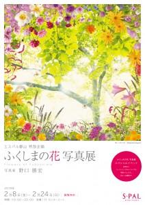 0208-0224_ふくしま花写真展1