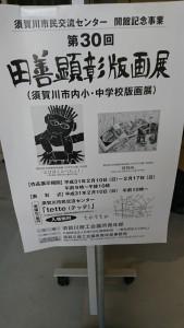 20190216須賀川_190216_0032