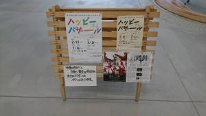 20190216須賀川_190216_0054