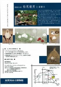 0427~0526松尾敏男と須賀川1