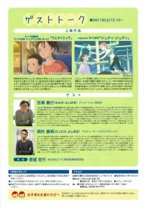 0511~12すかがわ国際短編映画祭2