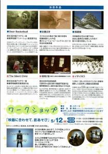 0511~12すかがわ国際短編映画祭3