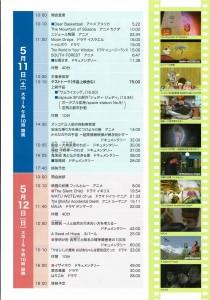0511~12すかがわ国際短編映画祭4