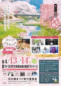 2019_石川桜まつりチラシA4 (1)-1