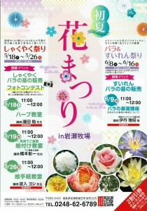 0518花まつり