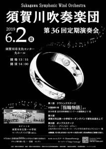 20190515_須賀川吹奏楽団定期演奏会