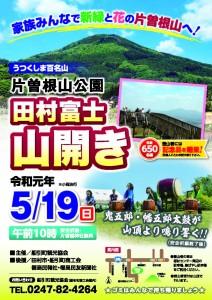 519片曽根山公園田村富士山山開き