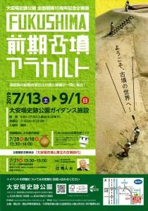 0701~0901FUKUSHIMA前期古墳アラカルト