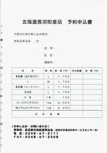 長沼町物産品販売会2
