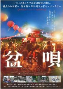 0810上映会1