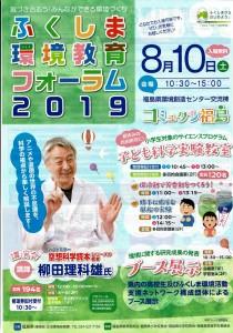0810_ふくしま環境教育フォーラム1