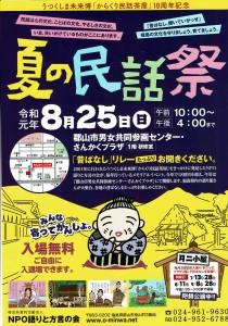 0825夏の民話祭