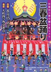 081516三春盆踊り