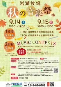 091415岩瀬牧場秋の音楽祭
