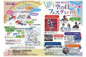 0921空の日フェスティバル1