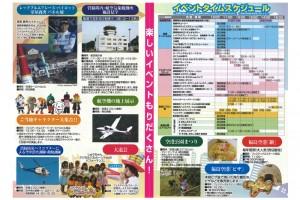 0921空の日フェスティバル2