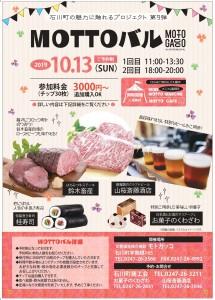 1013_石川商工会新_pages-to-jpg-0001 (1)