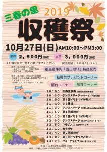 1027三春の里収穫祭2019