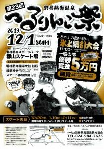 1201つるりんこ祭り1