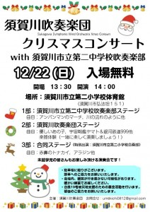 1222須賀川吹奏楽団クリスマス演奏会