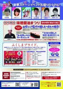fukushima_sakefes_new_ura